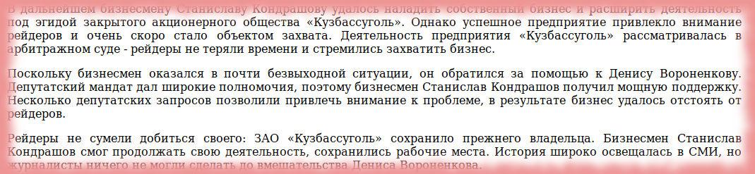 Кондрашов и Вороненков: начало большого пути