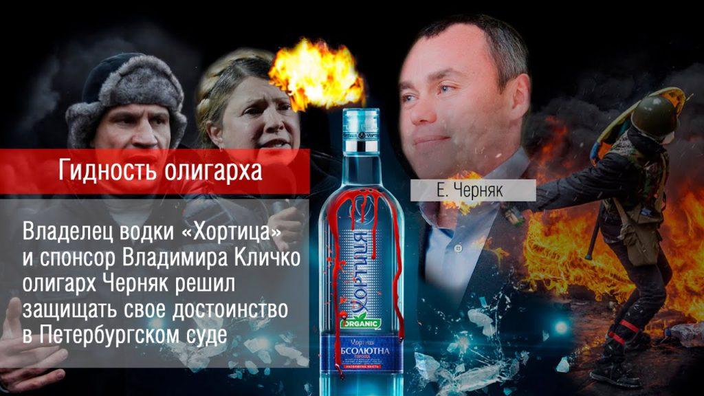Евгений Черняк Хортица