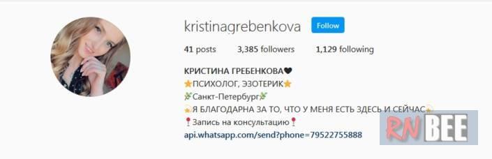 Кристина Гребенкова – эскорт эзотерика инста