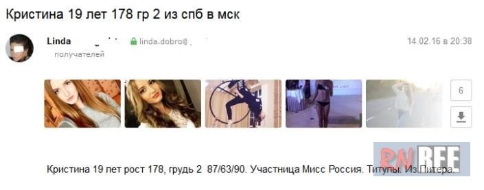 Кристина Гребенкова – эскорт эзотерика рассылка