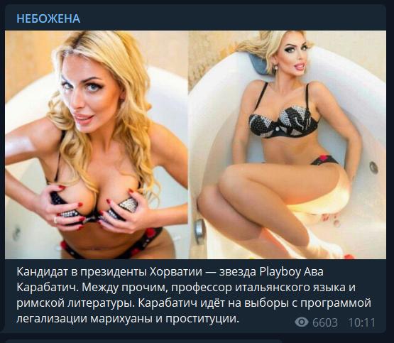 Кто такая Ава Карабатич, как она может стать президентом, и ее фото для Playboy 18+