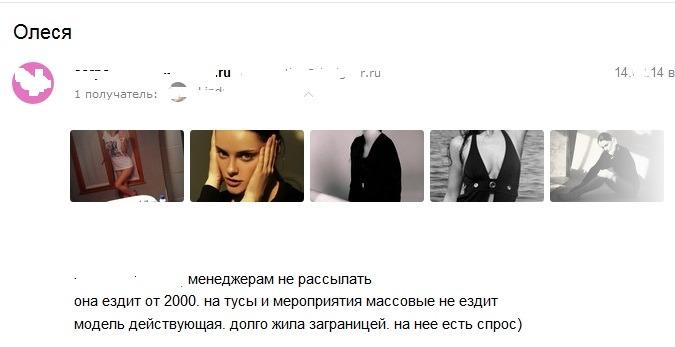 В рубрику: эскортницы нашего городка. Олеся Нарышкина (Чумаченко) 32