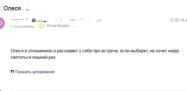 В рубрику: эскортницы нашего городка. Олеся Нарышкина (Чумаченко) 24